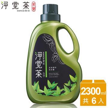 【茶寶 淨覺茶】天然茶籽洗衣素2.3kg_6瓶/箱購
