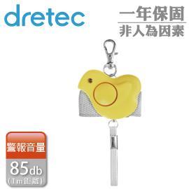 【dretec】防護防狼警報器-黃鳥