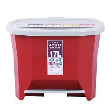 晶鑽踏式垃圾桶小-17L-紅