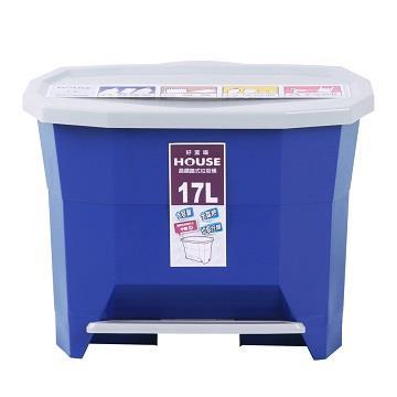 晶鑽踏式垃圾桶小-17L-藍