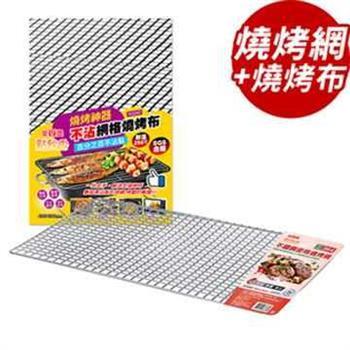 點秋香 304不鏽鋼密格燒烤網+不沾網格燒烤布