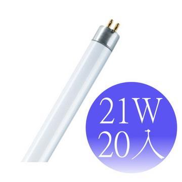 【OSRAM歐司朗】21瓦 T5燈管 FH21W-20入(黃/冷白/晝白)