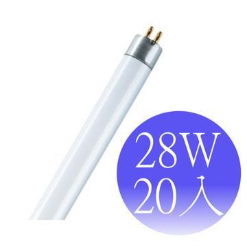 【OSRAM歐司朗】28瓦 T5燈管 FH28W-20入(黃/冷白/晝白)