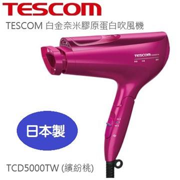 TESCOM 白金奈米膠原蛋白吹風機TCD5000TW (繽紛桃)