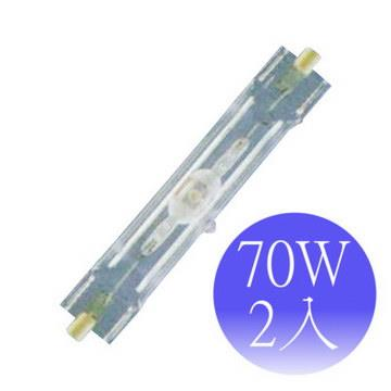 【OSRAM歐司朗】70W 雙頭 複金屬燈 黃光/白光-2入(HQI-TS 70)