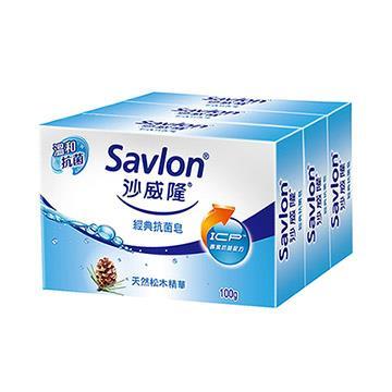 【沙威隆】經典抗菌皂(3入裝)100gx3