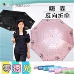 【雙龍牌】嗨森反向傘晴雨折傘(少女粉下標區)黑膠不透光不易開傘花/雙面圖案B1578H
