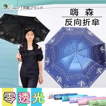【雙龍牌】嗨森反向傘晴雨折傘(海軍藍下標區)黑膠不透光不易開傘花/雙面圖案B1578H