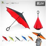 【雙龍牌】新式C型握把。雙層防潑水反向傘(艷紅下標區)。車用 防曬傘 防風傘 站立傘 A5842C