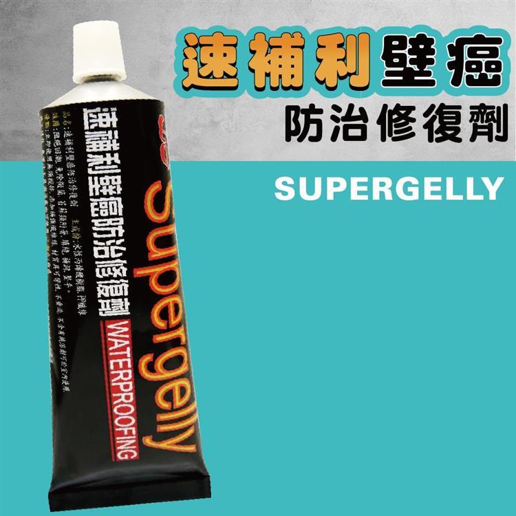 【速補利】壁癌抗裂修繕專業塗料7件組
