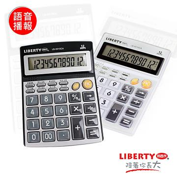 【LIBERTY利百代】算數達人-12位數多功能大型語音計算機 LB-5010