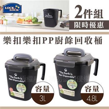 【Lock&Lock】樂扣PP密封式廚餘回收桶(4.8L&3L)-兩件組