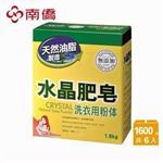 南僑水晶肥皂粉体1.6kgx6盒/箱