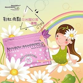 彩虹雨點 奈米銀抑菌護墊*8包組