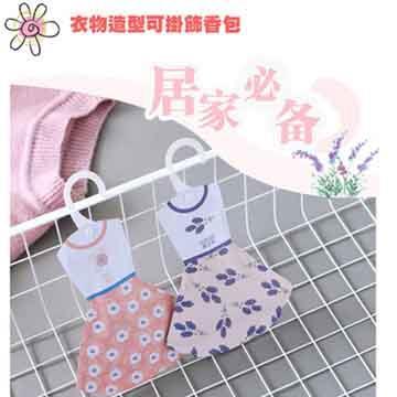 【超值5入】衣物造型可掛飾香包
