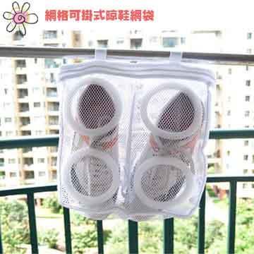 【超值3入】網格可掛式晾鞋網袋