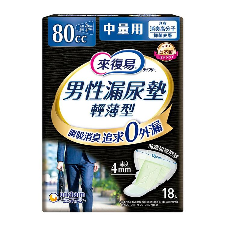 【來復易】男性漏尿專用棉墊-中量型80cc(18片 x 4包)