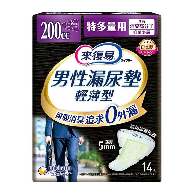 【來復易】男性漏尿專用棉墊-特多量型200cc(14片 x 4包)