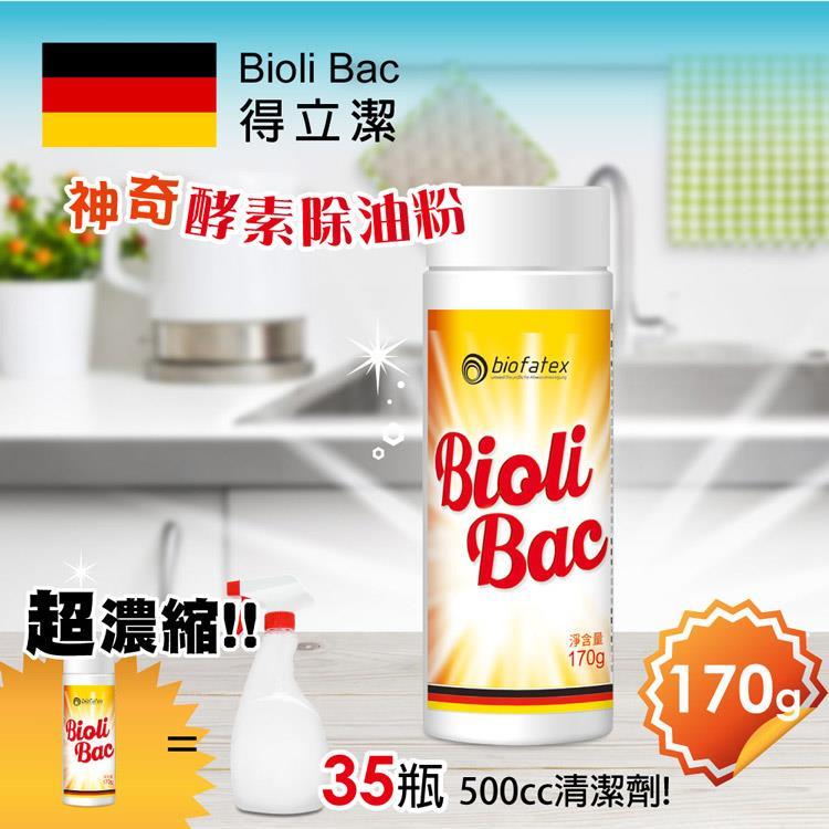 德國Biofatex-Bioli Bac得立潔 神奇酵素除油粉 (德國生物科技、環保、經濟、零汙染)