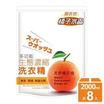 【御衣坊】橘子水晶濃縮洗衣精補充包(8包/組)