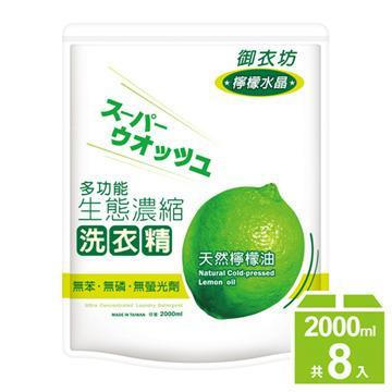 【御衣坊】檸檬水晶濃縮洗衣精補充包(8包/組)
