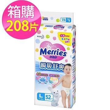 妙而舒 瞬吸舒爽紙尿褲 L(52片X4包/箱購)