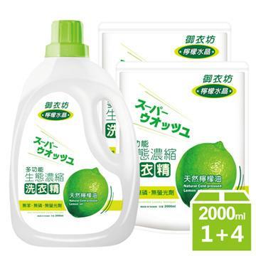 御衣坊多功能生態濃縮檸檬油洗衣精(2000mlX1瓶+2000mlx4包/箱)