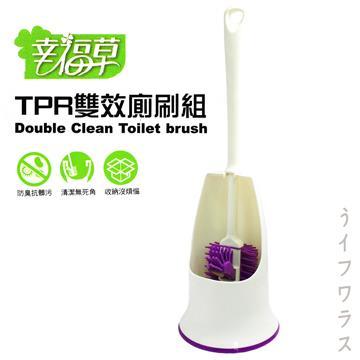 【幸福草】TPR雙效廁刷組-2入