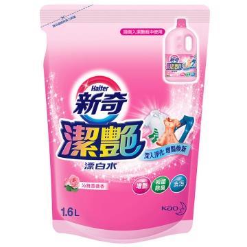 新奇 潔豔新型漂白水 沁雅薔薇香補充包1600ml