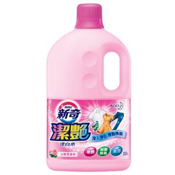 新奇 潔豔新型漂白水 沁雅薔薇香瓶裝 2000ml