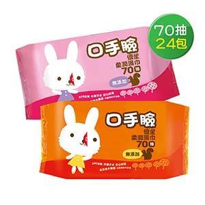 【優生】口手臉柔潤濕巾70抽(24包)