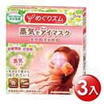 美舒律 蒸氣眼罩 洋甘菊香 (5片裝x3入)(買就送 (贈品)冷氣房暖暖毛毯 )