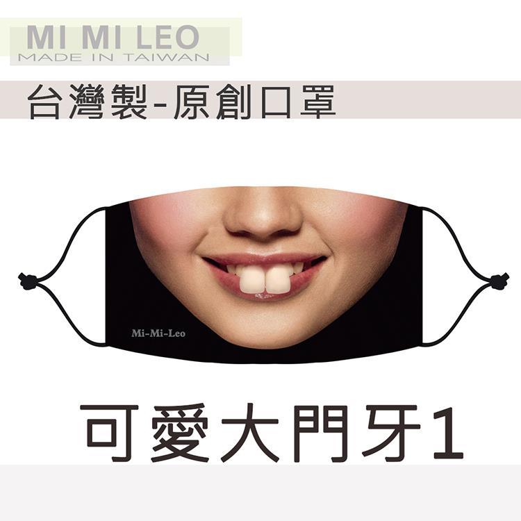 MI MI LEO原創口罩-大門牙1