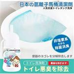 【優宅嚴選】日本超濃縮氫離子自動馬桶清潔劑-3入組
