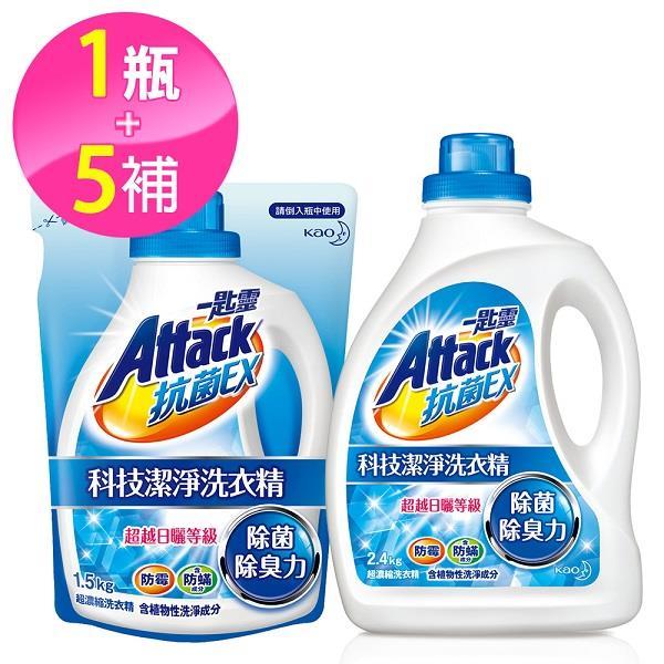 一匙靈 抗菌EX科技潔淨洗衣精 1+5件組 (2.4kg x1瓶+1.5kg x5包)
