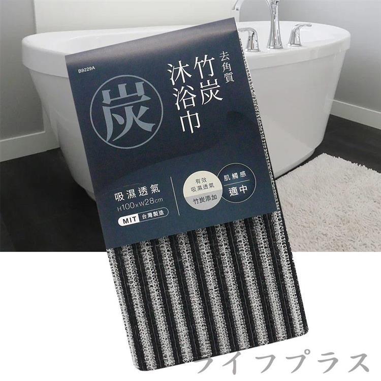 【UdiLife】美姬/竹炭去角質沐浴巾-100x28cm-6入組