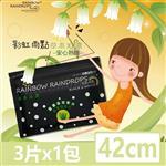 彩虹雨點 草本沁涼安心熟睡衛生棉(42cm)
