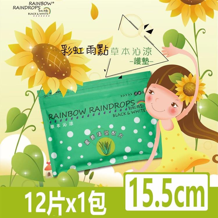 彩虹雨點 草本沁涼護墊(15.5cm/12片/包)