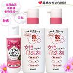 日本ELMIE女性清潔組(粉撲+泡沫去血汙*2)
