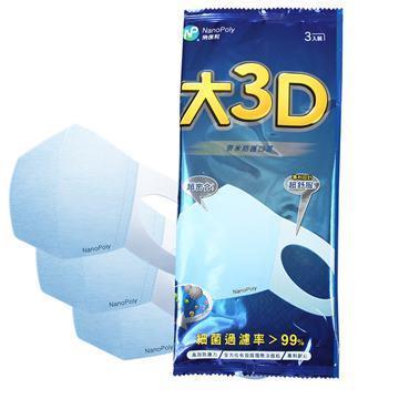 【納保利】大3D奈米防護口罩3包(3入/包)