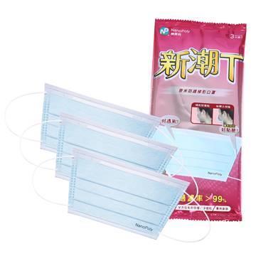 【納保利】新潮T奈米防護口罩3袋( 3入/袋)