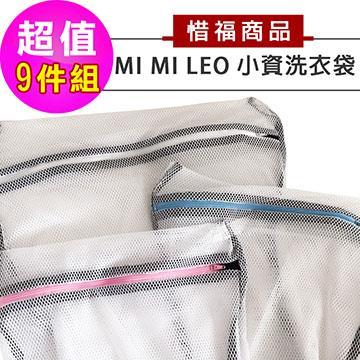 MI MI LEO台灣製小資洗衣袋超值9件組-惜福商品