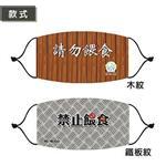 MI MI LEO台灣製原創口罩-超值二入組-禁止餵食