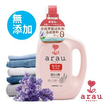 日本SARAYA-arau.無添加柔軟洗衣精1.2L-薰衣草-原廠正貨