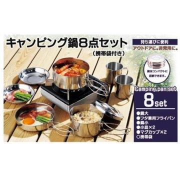 日本戶外野營可折疊輕便式不鏽鋼8件組炊具