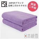 【日本桃雪】上質浴巾超值兩件組-薰衣草紫-59x130cm