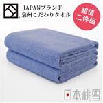 【日本桃雪】上質浴巾超值兩件組-紫藍色-59x130cm