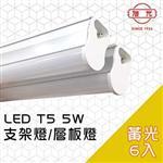 【旭光】LED 5W 1呎 T5燈管-層板燈/支架燈 3000K燈泡色(6入)自帶燈座安裝快捷