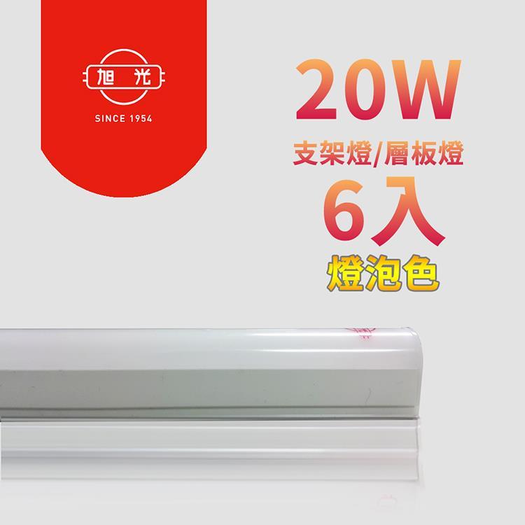 【旭光】LED 18W 4呎 T5燈管-層板燈/支架燈 3000K燈泡色(6入)自帶燈座安裝快捷