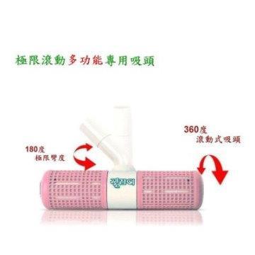 韓國原裝滾動式棉被、床舖、窗廉、衣物多功能吸塵器吸頭